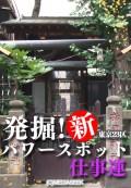 発掘!新パワースポット 仕事運編 東京都23区