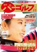 週刊パーゴルフ 2021/2/2号
