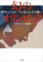 幻のオリンピック〜戦争とアスリートの知られざる闘い〜
