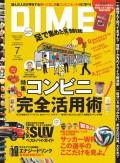 DIME 2014年7月号