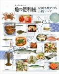 からだにおいしい魚の便利帳 全国お魚マップ&万能レシピ