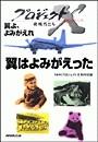 「翼はよみがえった」〜YS-11 日本初の国産旅客機 プロジェクトX