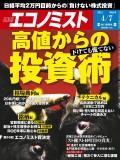 週刊エコノミスト2015年4/7号