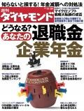 週刊ダイヤモンド 09年11月21日号