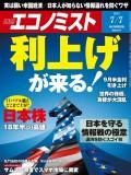 週刊エコノミスト2015年7/7号
