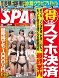 週刊SPA! 2019/08/06号