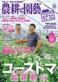 農耕と園芸2018年10月号