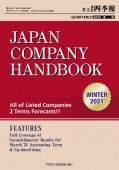 Japan Company Handbook 2021 Winter (英文会社四季報 2021 Winter号)