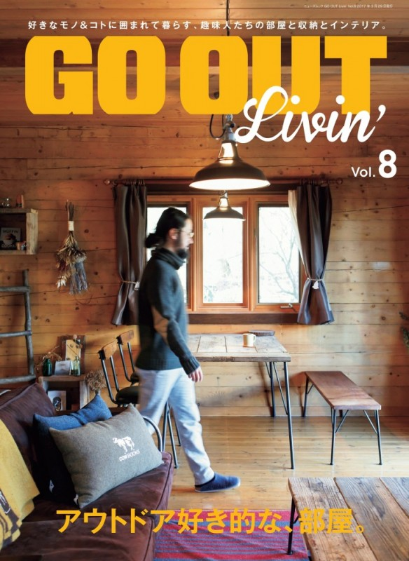 GO OUT特別編集 GO OUT LIVIN' Vol.8