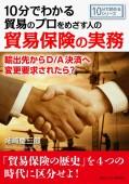 10分でわかる貿易のプロをめざす人のための貿易保険の実務。輸出先からD/A決済へ変更要求されたら?
