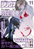 月刊少年シリウス 2016年11月号 [2016年9月26日発売]