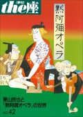 the座42号 黙阿彌オペラ(2000)