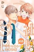 社長とSP 〜今日も朝まで密着警護〜[comic tint]分冊版(15)