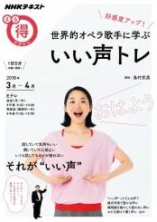 NHK まる得マガジン 好感度アップ! 世界的オペラ歌手に学ぶ いい声トレ2018年3月/4月