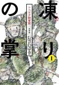 【期間限定価格】凍りの掌 シベリア抑留記(1)