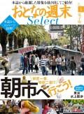 おとなの週末セレクト「朝市に行こう!&東京水上散歩」〈2017年5月号〉