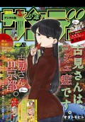 週刊少年サンデー 2017年48号(2017年10月25日発売)