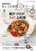NHK きょうの料理ビギナーズ 2020年9月号