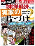 週刊東洋経済2014年12月20日号