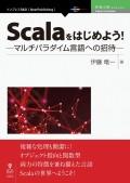 Scalaをはじめよう! ─マルチパラダイム言語への招待─