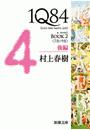 1Q84―BOOK2〈7月−9月〉後編―(新潮文庫)