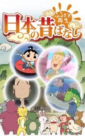 【フルカラー】「日本の昔ばなし」無料立ち読み版