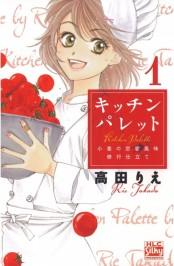 キッチン パレット〜小麦の恋愛風味 修行仕立て〜(1)