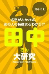 田中さん大研究〜名字がわかれば、あの人の特徴まるわかり!?
