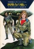 宇宙英雄ローダン・シリーズ172 聖なる島の秘密