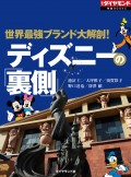 ディズニーの「裏側」(週刊ダイヤモンド特集BOOKS Vol.347)
