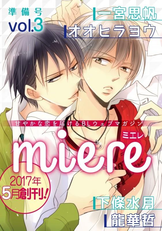 【期間限定価格】miere 準備号vol.3