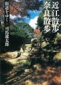 街道をゆく(24) 近江散歩、奈良散歩