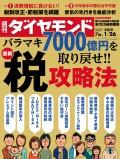週刊ダイヤモンド 19年1月26日号