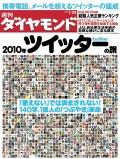 週刊ダイヤモンド 10年1月23日号