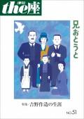 the座51号 兄おとうと(2003)