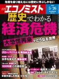 週刊エコノミスト2020年5/26号