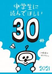 中学生に読んでほしい30冊 2021