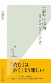 「読む」技術〜速読・精読・味読の力をつける〜