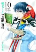 椎名くんの鳥獣百科(10)