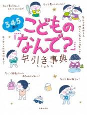 3・4・5歳のこどもの「なんで?」早引き事典 Light