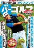 週刊パーゴルフ 2017/8/8・8/15号
