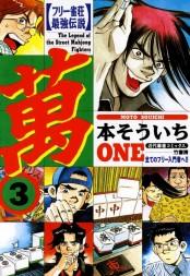 フリー雀荘最強伝説 萬ONE (3)