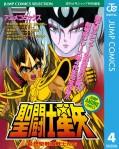 聖闘士星矢 アニメコミックス 4 最終聖戦の戦士たち