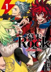 幕末Rock-howling soul- 1