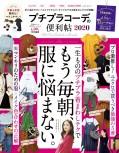 晋遊舎ムック 便利帖シリーズ053 プチプラコーデの便利帖 2020