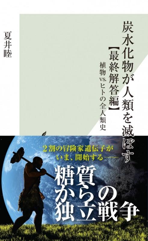 炭水化物が人類を滅ぼす【最終解答編】〜植物vs.ヒトの全人類史〜