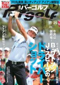 週刊パーゴルフ 2014/11/25号