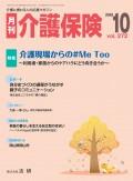 月刊介護保険 2018年10月号