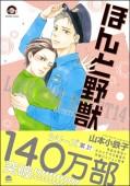 ほんと野獣 14巻【電子限定かきおろし漫画付き】