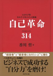 自己革命 バイオナンバー314
